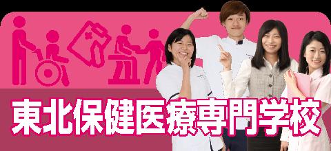 東北保健医療専門学校