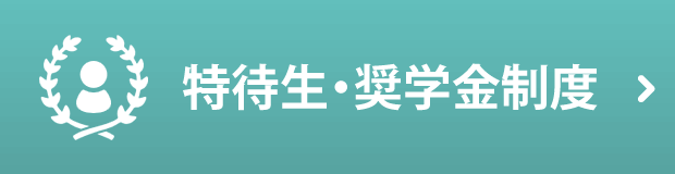 特待生・奨学金制度