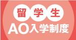 留学生対象AO入学制度