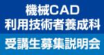 機械CAD利用技術者養成科受講生募集説明会