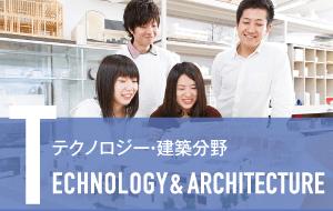 テクノロジー・建築分野